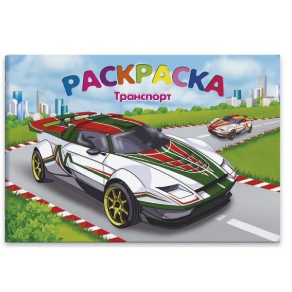 Раскраска для детей ТРАНСПОРТ, 1 шт, цена - 25.00 р.