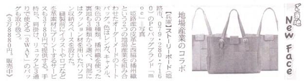 moeのバッグが日本経済新聞に紹介されました