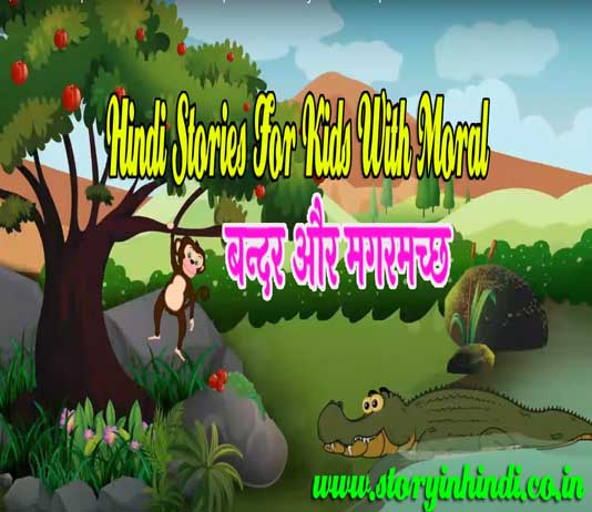 Hindi-Stories-For-Kids-With-Moral