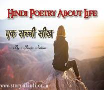 Hindi Poetry About Life