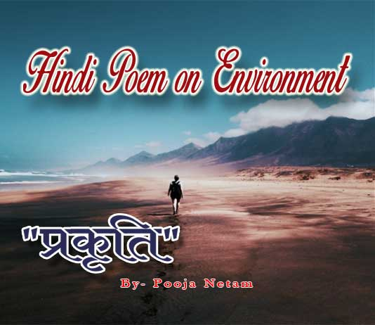 Hindi Poem on Environment