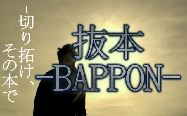 bappon