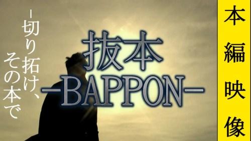 「抜本 -BAPPON-」本編 カスタムサムネイルB