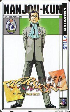 『南条圭』日本一の男児を目指すキャラクター