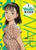 天才浦沢直樹先生の独特な面白い漫画のアイデア発想法とは!?