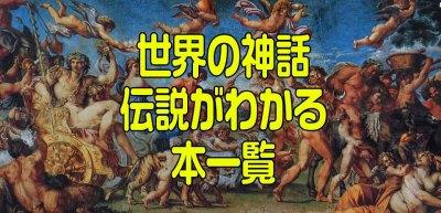 『世界の神話・伝説』がわかる書籍一覧!ヒーローや神々のエピソードを学ぶ
