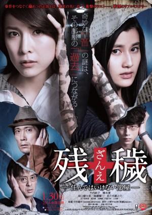 Ono Fuyumi's The Inerasable