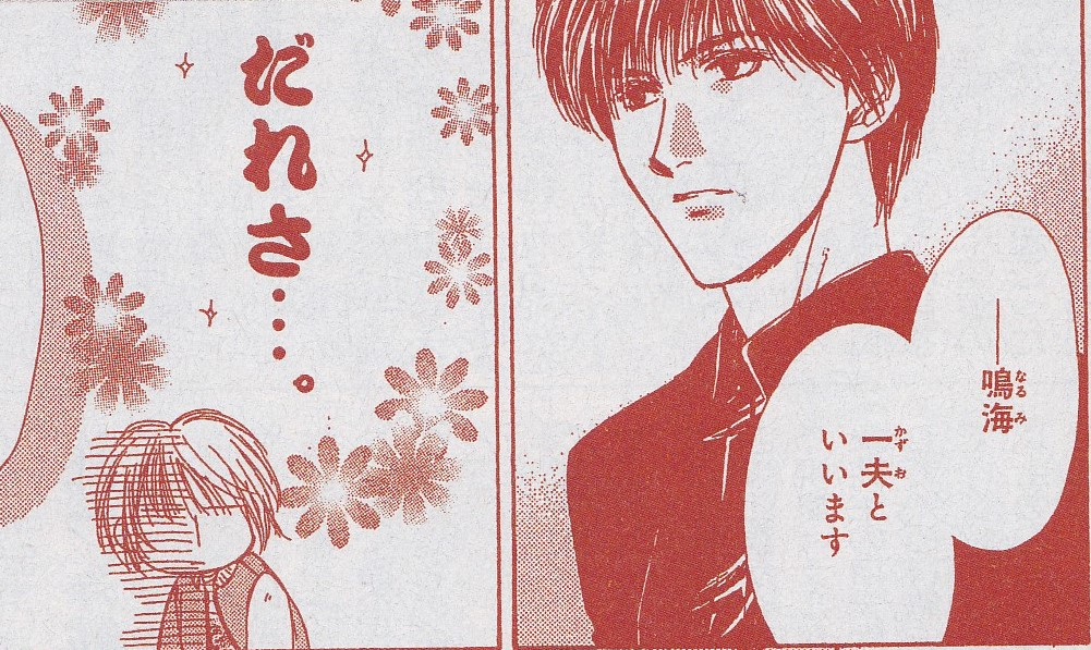 Ghost Hunt Manga: Inada Shiho x Ono Fuyumi Dialogue