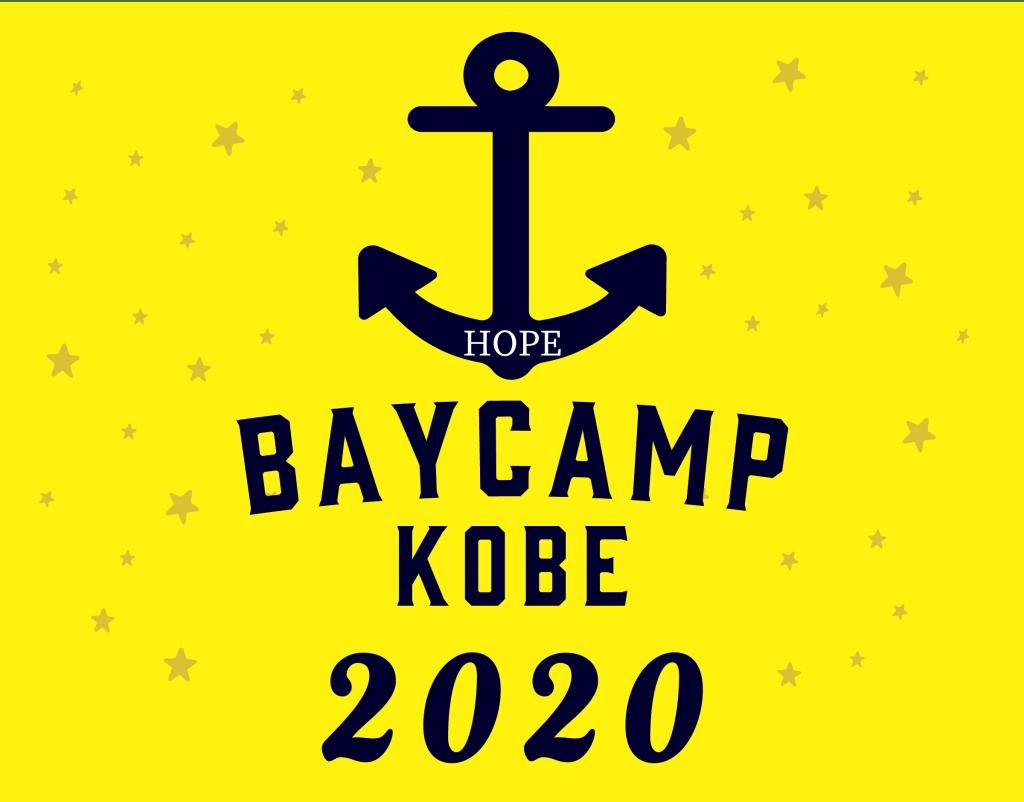 ATフィールド青木勉〈BAYCAMP KOBE 2020〉開催希望宣言