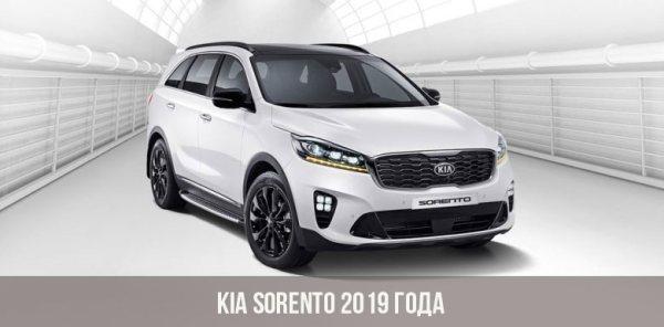 Новая киа соренто 2019 фото цена – Новый Kia Sorento 2019 ...
