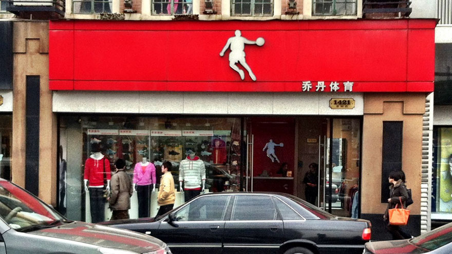 fake-sneaker-stores-in-china-qiaodan-sports