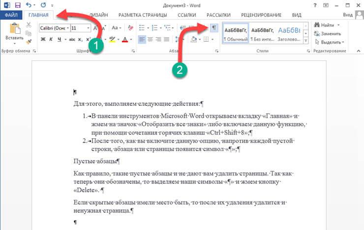 Comment supprimer une page dans Word 2010