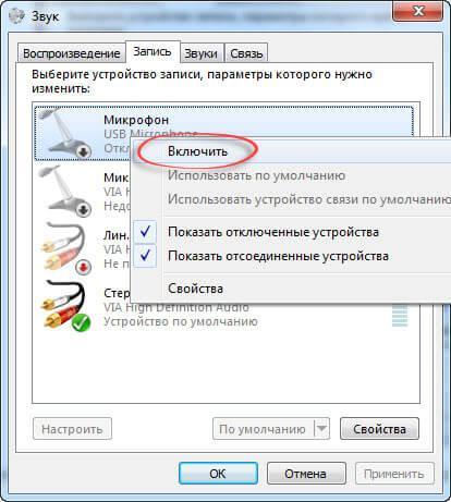 يتم تشغيل الميكروفون ولكن في Skype لا يعمل