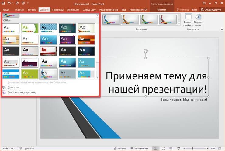 Hogyan készítsünk prezentációt a számítógépről lépésről lépésre