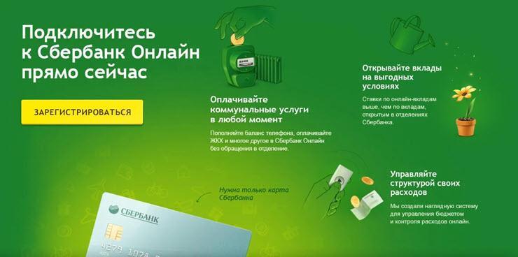 """Jak połączyć """"Sberbank Online"""""""