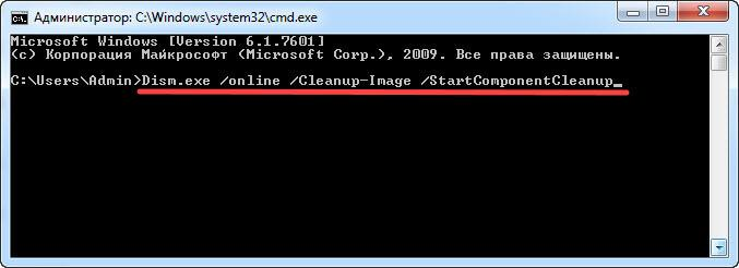 Siml.exe / Online / Nettoyage-Image / StartComponentCleanup
