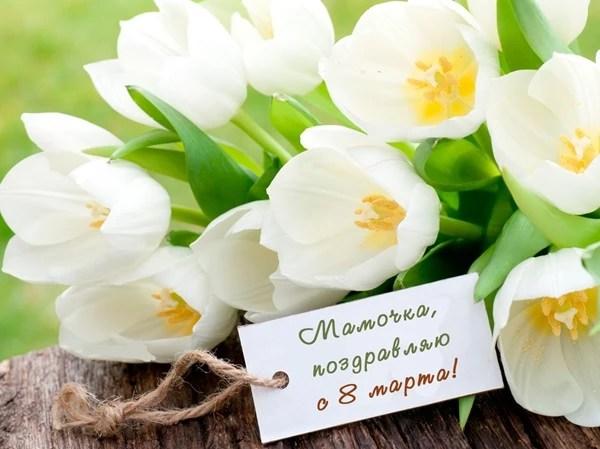 красивая надпись бабушке на 8 марта поздравление для