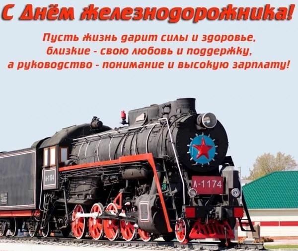 Картинки и открытки с Днем железнодорожника коллегам ...