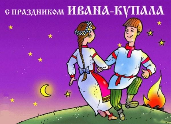 Картинки с Ивана Купала: поздравления прикольные и смешные ...