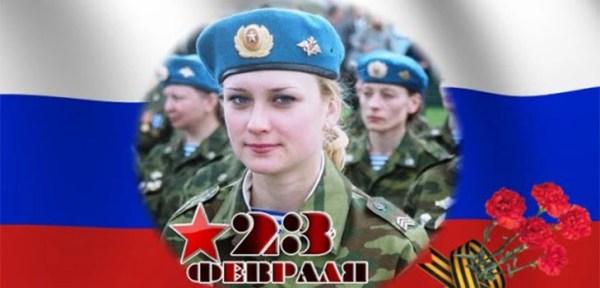 Поздравления на 23 февраля женщинам-военнослужащим и ...