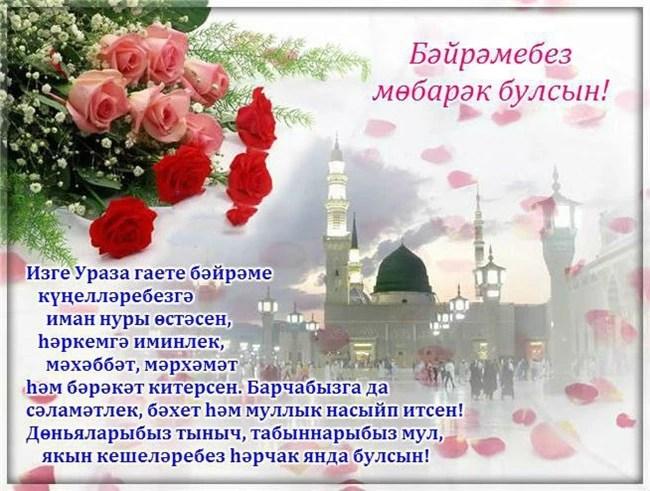 Днем, открытка рамазан бэйрэме белэн