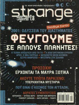 2001: ΟΔΥΣΣΕΙΑ ΤΟΥ ΔΙΑΣΤΗΜΑΤΟΣ - ΛΟΥΚΙΑΝΟΣ - ΙΟΥΛΙΟΣ ΒΕΡΝ - ΚΑΡΛ ΣΑΓΚΑΝ