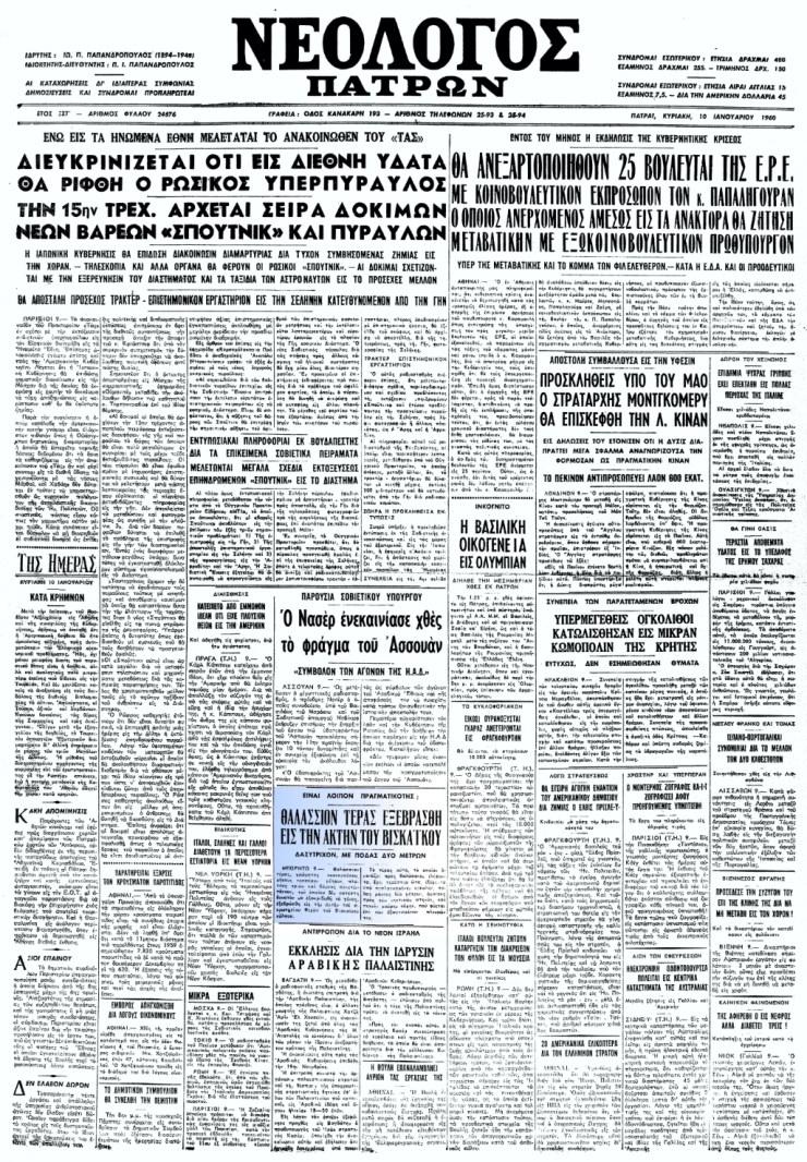 """Το άρθρο, όπως δημοσιεύθηκε στην εφημερίδα """"ΝΕΟΛΟΓΟΣ ΠΑΤΡΩΝ"""", στις 10/01/1960"""