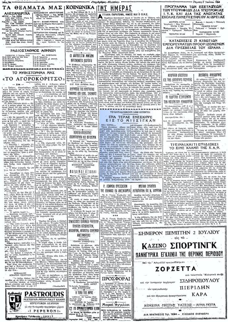 """Το άρθρο, όπως δημοσιεύθηκε στην εφημερίδα """"ΤΑΧΥΔΡΟΜΟΣ"""", στις 02/07/1964"""