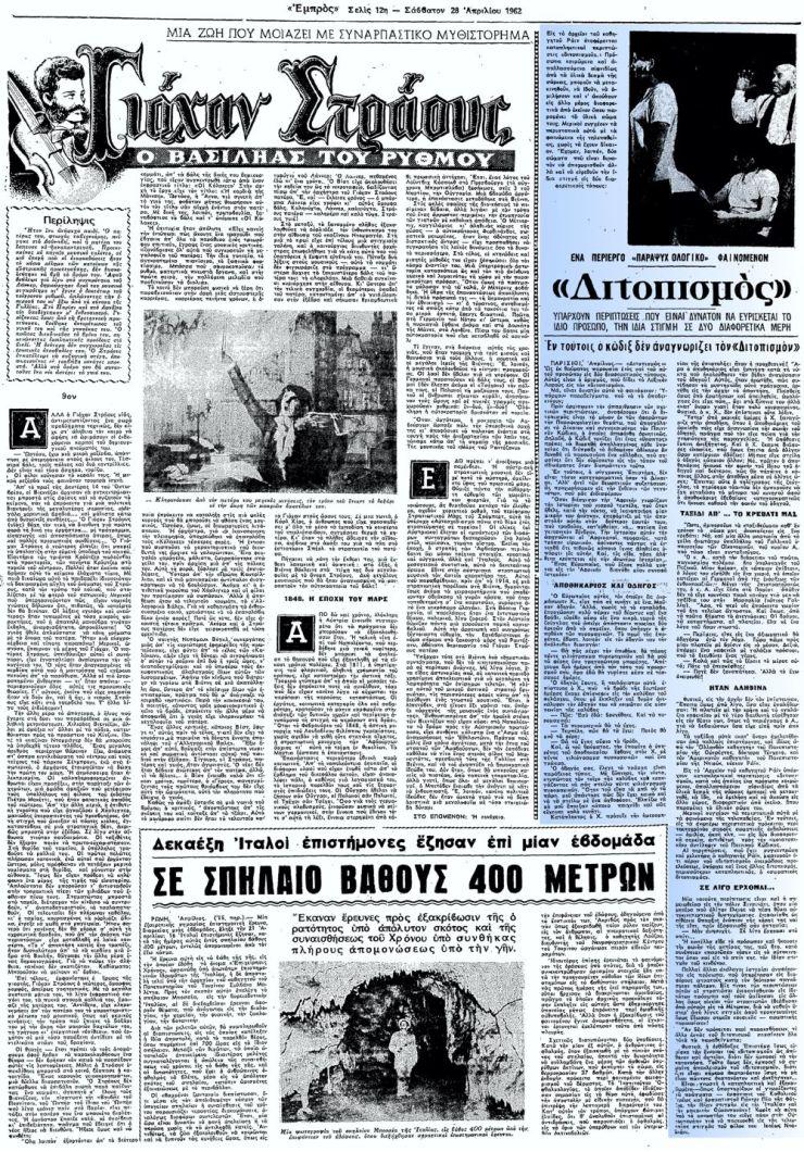 """Το άρθρο, όπως δημοσιεύθηκε στην εφημερίδα """"ΕΜΠΡΟΣ"""", στις 28/04/1962"""