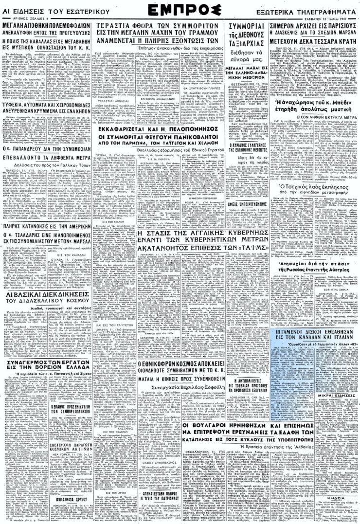 """Το άρθρο, όπως δημοσιεύθηκε στην εφημερίδα """"ΕΜΠΡΟΣ"""", στις 12/07/1947"""