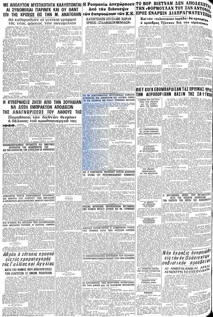 """Το άρθρο, όπως δημοσιεύθηκε στην εφημερίδα """"ΜΑΚΕΔΟΝΙΑ"""", στις 01/03/1968"""