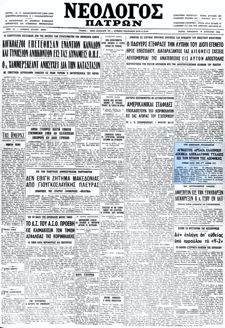 """Το άρθρο, όπως δημοσιεύθηκε στην εφημερίδα """"ΝΕΟΛΟΓΟΣ ΠΑΤΡΩΝ"""", στις 19/08/1960"""