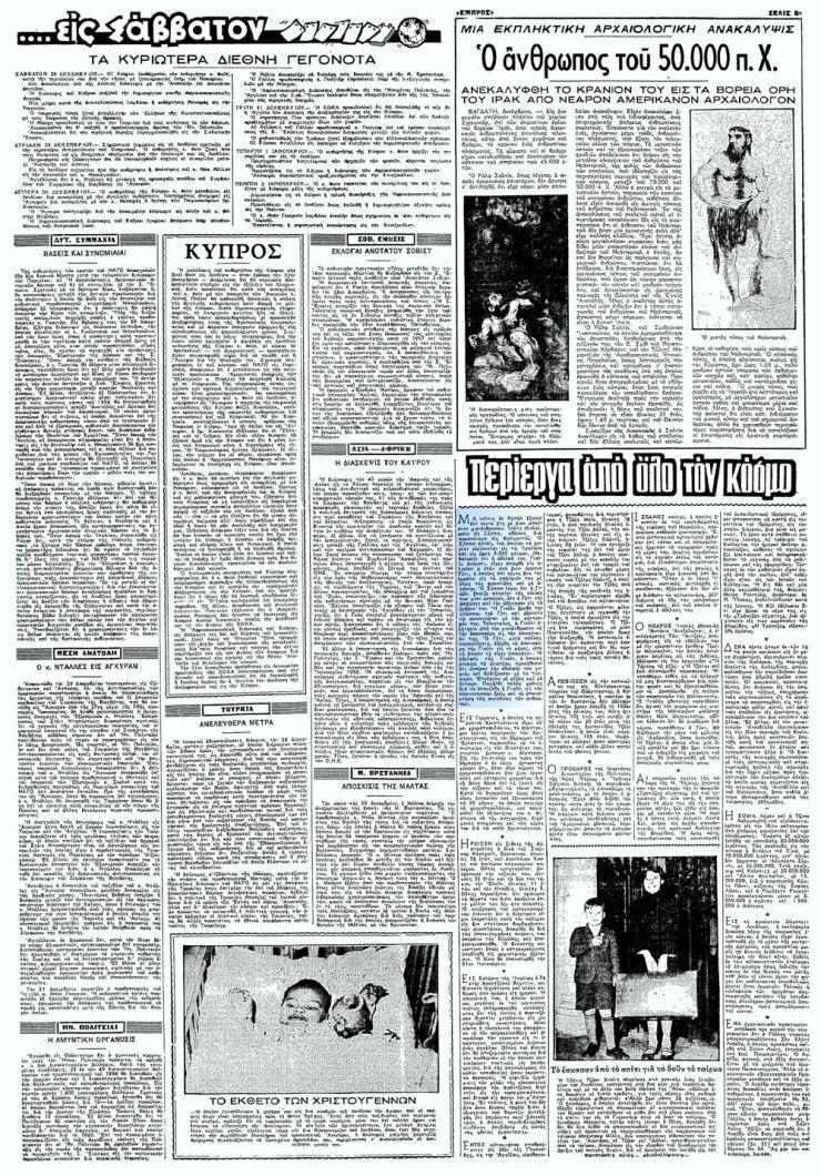 """Το άρθρο, όπως δημοσιεύθηκε στην εφημερίδα """"ΕΜΠΡΟΣ"""", στις 04/01/1958"""