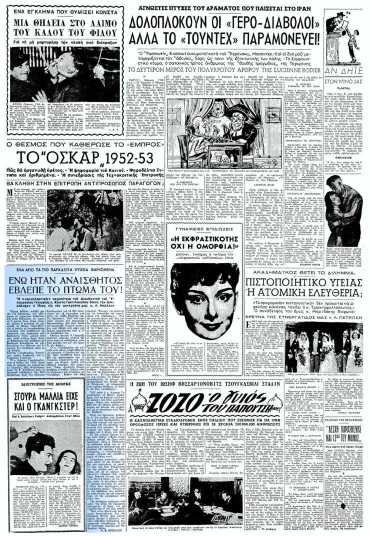 """Το άρθρο, όπως δημοσιεύθηκε στην εφημερίδα """"ΕΜΠΡΟΣ"""", στις 13/03/1953"""