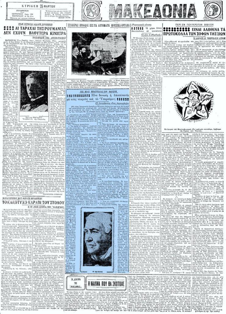 """Το άρθρο, όπως δημοσιεύθηκε στην εφημερίδα """"ΜΑΚΕΔΟΝΙΑ"""", στις 25/03/1928"""