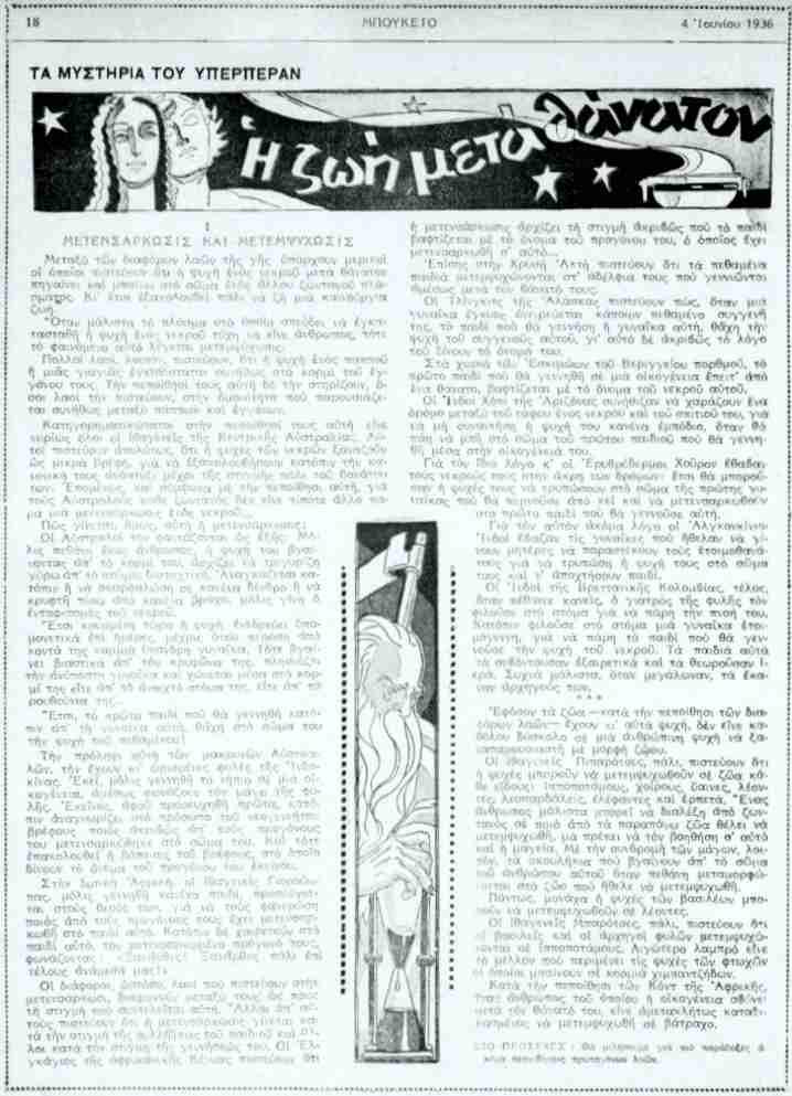 """Το άρθρο, όπως δημοσιεύθηκε στο περιοδικό """"ΜΠΟΥΚΕΤΟ"""", στις 04/06/1936"""