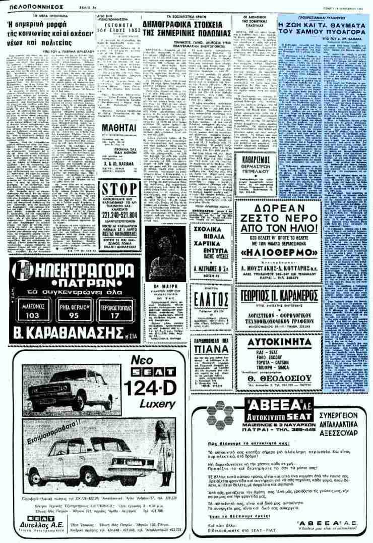 """Το άρθρο, όπως δημοσιεύθηκε στην εφημερίδα """"ΠΕΛΟΠΟΝΝΗΣΟΣ"""", στις 08/01/1976"""