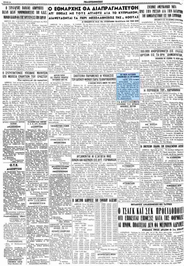 """Το άρθρο, όπως δημοσιεύθηκε στην εφημερίδα """"ΠΕΛΟΠΟΝΝΗΣΟΣ"""", στις 10/10/1954"""