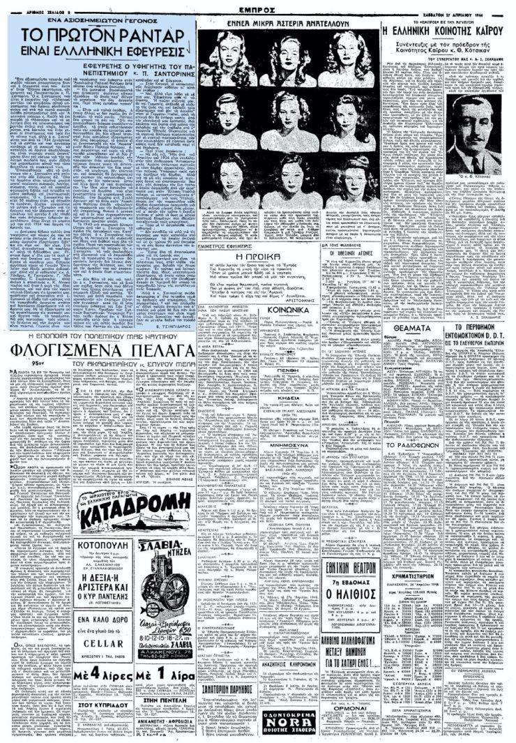 """Το άρθρο, όπως δημοσιεύθηκε στην εφημερίδα """"ΕΜΠΡΟΣ"""", στις 27/04/1946"""