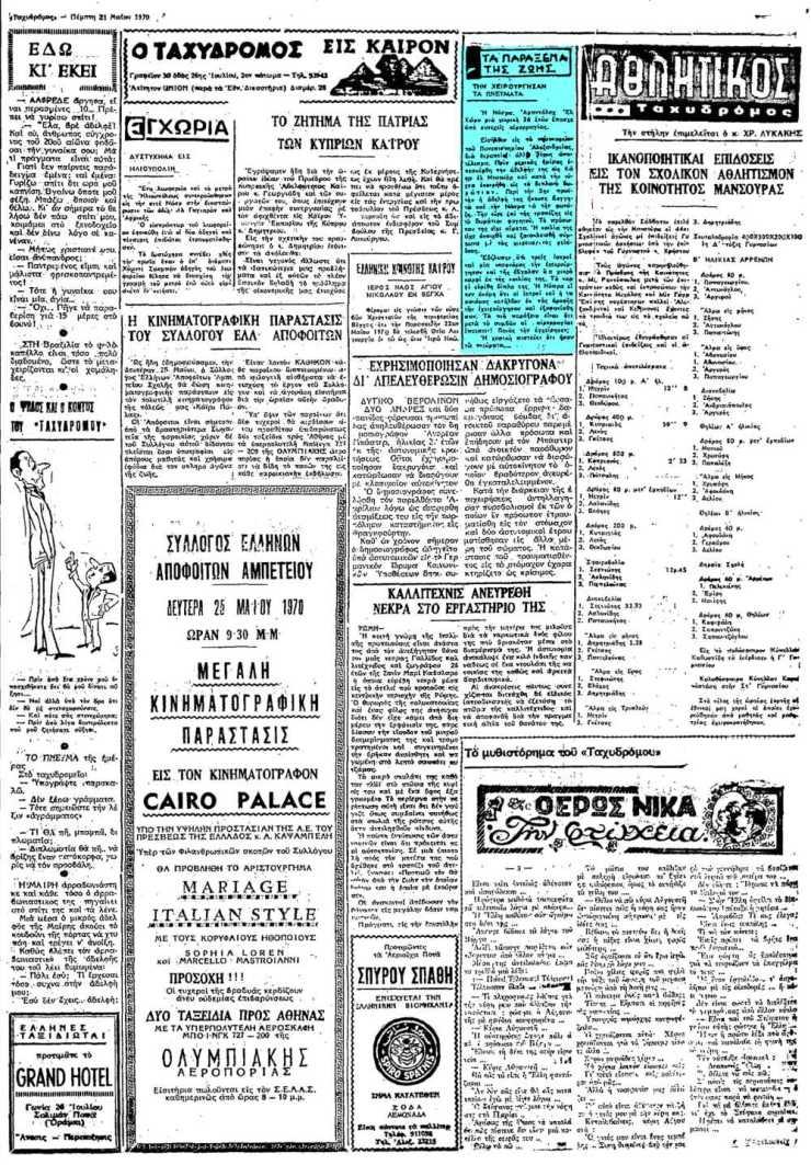 """Το άρθρο, όπως δημοσιεύθηκε στην εφημερίδα """"ΤΑΧΥΔΡΟΜΟΣ"""", στις 21/05/1970"""