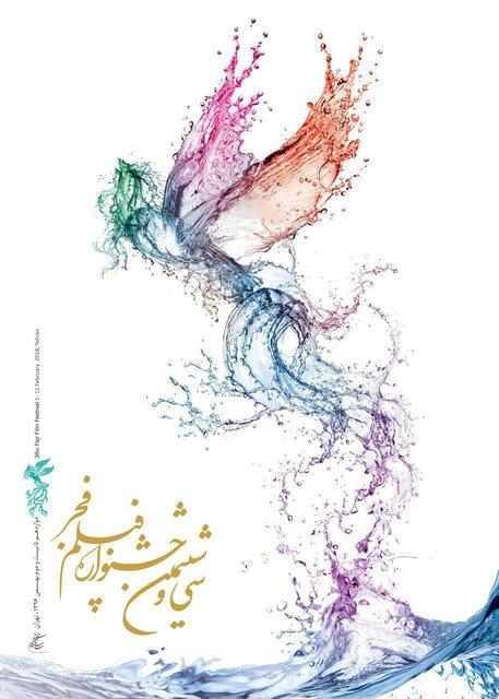 Fajr_poster