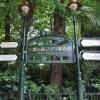 ジブリ美術館の駐車場の予約や安いが地図でわかる周辺おすすめガイド!