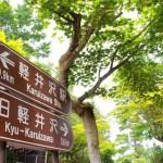 軽井沢で無料や安い料金の駐車場のおすすめマップガイド&全リスト!