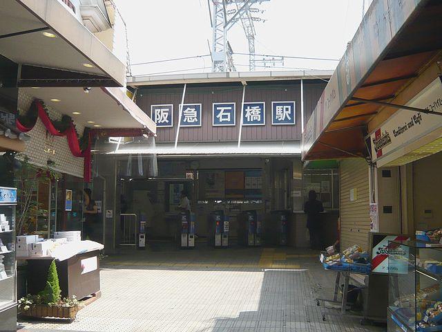 640px-阪急石橋駅西口
