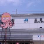 三原駅の駐車場で安い料金は?周辺おすすめ地図ガイド&全リスト!