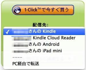 Kindle Cloud Reader_配布先