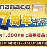 nanaco7周年キャンペーンに応募