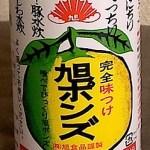 ダンボール→割引券→旭ポンズ