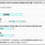 確定申告準備:2年前納した国民年金の控除方法