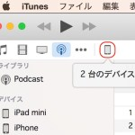 iTunes WiFi同期でiPhoneやiPadが見つからない時の対処方法